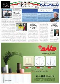 روزنامه بازار کسب و کار پارس شماره 183