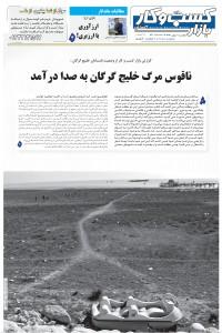 روزنامه بازار کسب و کار پارس شماره 181