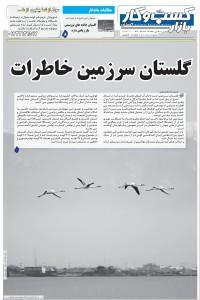 روزنامه بازار کسب و کار پارس شماره 180