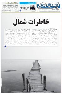 روزنامه بازار کسب و کار پارس شماره 179