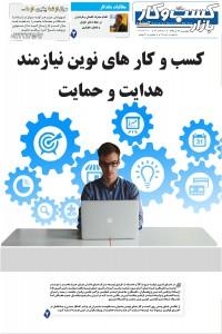 روزنامه بازار کسب و کار پارس شماره 175