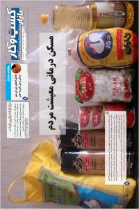 روزنامه بازار کسب و کار پارس شماره 173