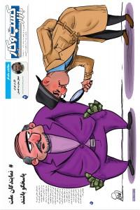 روزنامه بازار کسب و کار پارس شماره 172