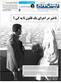 روزنامه بازار کسب و کار پارس شماره 170