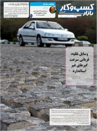 روزنامه بازار کسب و کار پارس شماره 167