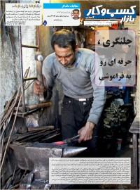 روزنامه بازار کسب و کار پارس شماره 166