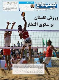 روزنامه بازار کسب و کار پارس شماره 165