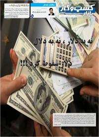 روزنامه بازار کسب و کار پارس شماره 164