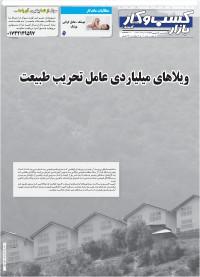 روزنامه بازار کسب و کار پارس شماره 160