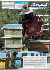 روزنامه بازار کسب و کار پارس شماره 158