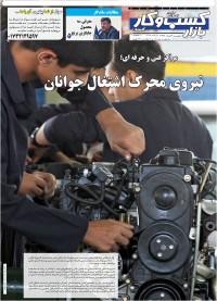روزنامه بازار کسب و کار پارس شماره 157