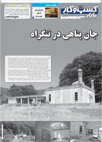 روزنامه بازار کسب و کار پارس شماره 153