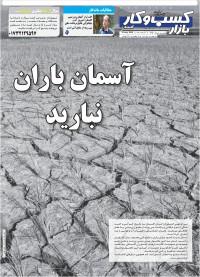 روزنامه بازار کسب و کار پارس شماره 152
