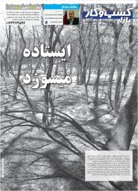 روزنامه بازار کسب و کار پارس شماره 151