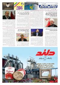 روزنامه بازار کسب و کار پارس شماره 150