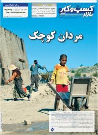 روزنامه بازار کسب و کار پارس شماره 148