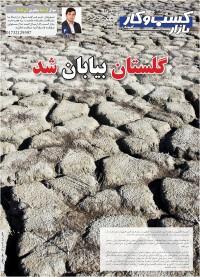 روزنامه بازار کسب و کار پارس شماره 147