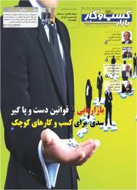 روزنامه بازار کسب و کار پارس شماره 143