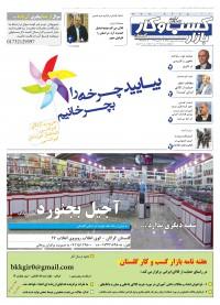 روزنامه بازار کسب و کار پارس شماره 141