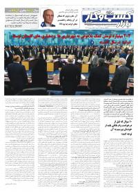 روزنامه بازار کسب و کار پارس شماره 140