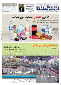 روزنامه بازار کسب و کار پارس شماره 139