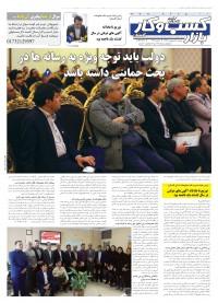 روزنامه بازار کسب و کار پارس شماره 138