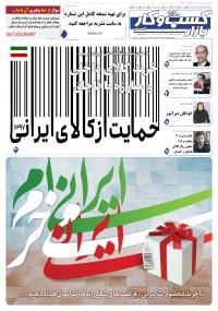 روزنامه بازار کسب و کار پارس شماره 137