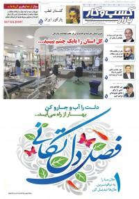 روزنامه بازار کسب و کار پارس شماره 135