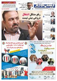روزنامه بازار کسب و کار پارس شماره 134