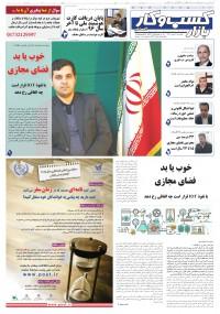روزنامه بازار کسب و کار پارس شماره 133