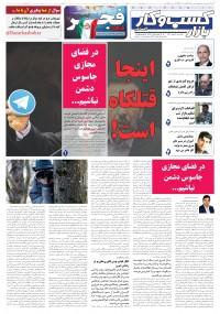روزنامه بازار کسب و کار پارس شماره 132