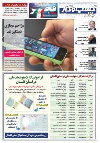 روزنامه بازار کسب و کار پارس شماره 131