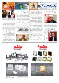 روزنامه بازار کسب و کار پارس شماره 130