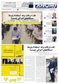 روزنامه بازار کسب و کار پارس شماره 129