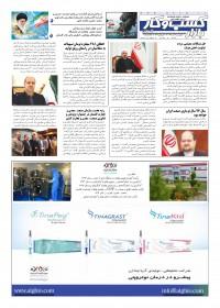 روزنامه بازار کسب و کار پارس شماره 128