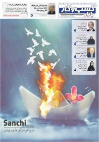 روزنامه بازار کسب و کار پارس شماره 127