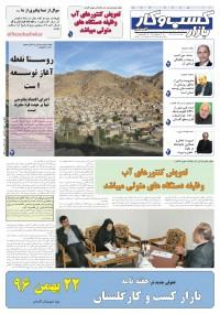 روزنامه بازار کسب و کار پارس شماره 126