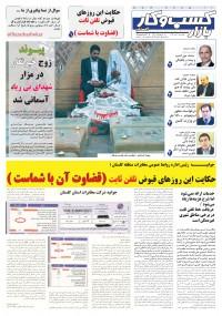 روزنامه بازار کسب و کار پارس شماره 125