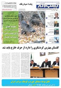 روزنامه بازار کسب و کار پارس شماره 124