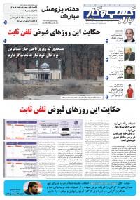 روزنامه بازار کسب و کار پارس شماره 123