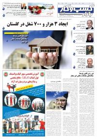 روزنامه بازار کسب و کار پارس شماره 122