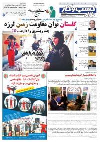 روزنامه بازار کسب و کار پارس شماره 121