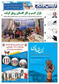روزنامه بازار کسب و کار پارس شماره 120