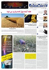 روزنامه بازار کسب و کار پارس شماره 119