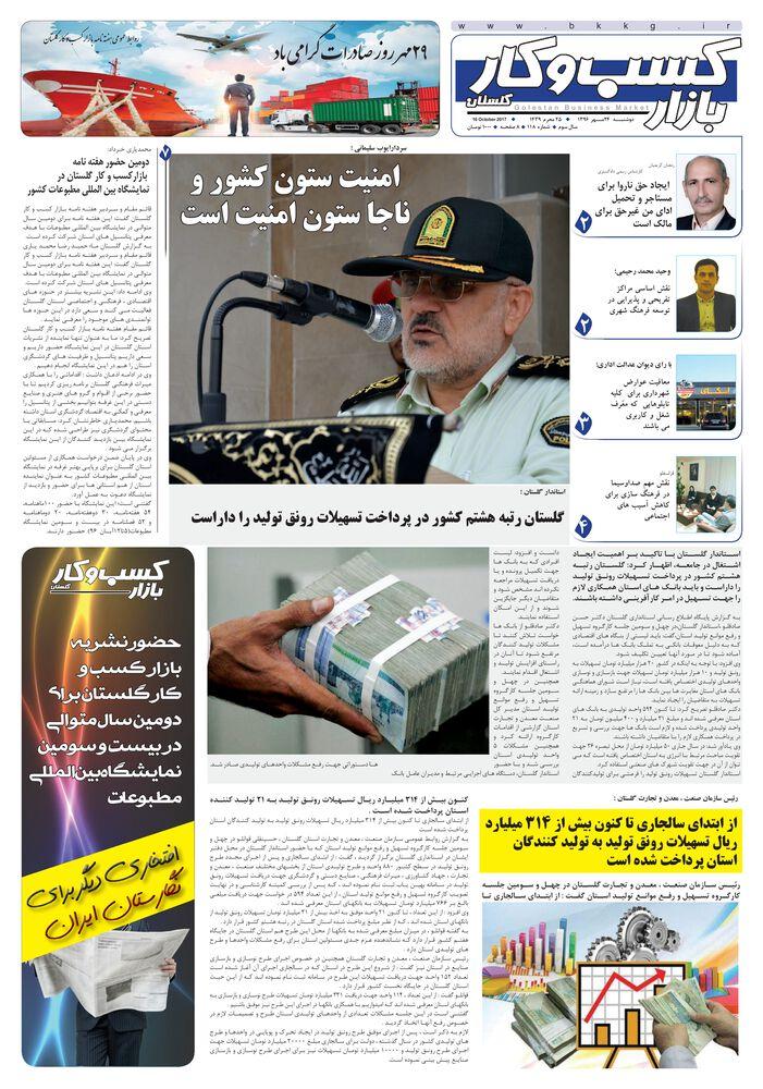 روزنامه بازار کسب و کار پارس شماره 118