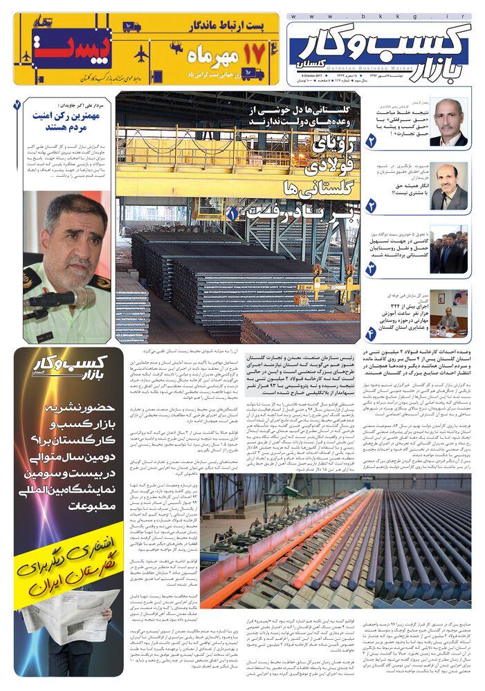 روزنامه بازار کسب و کار پارس شماره 117