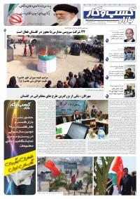 روزنامه بازار کسب و کار پارس شماره 116