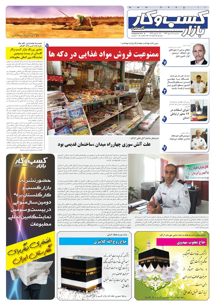 روزنامه بازار کسب و کار پارس شماره 115