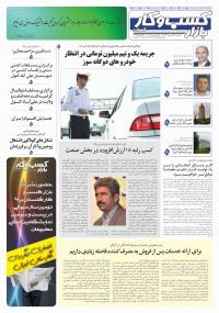 روزنامه بازار کسب و کار پارس شماره 113