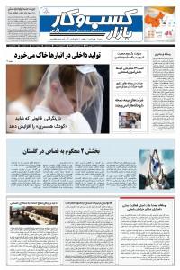 روزنامه بازار کسب و کار پارس شماره 230